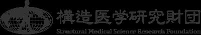 構造医学研究財団