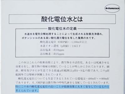 日本構造医学会学術会議にて掲示された電離性酸化水のポスター