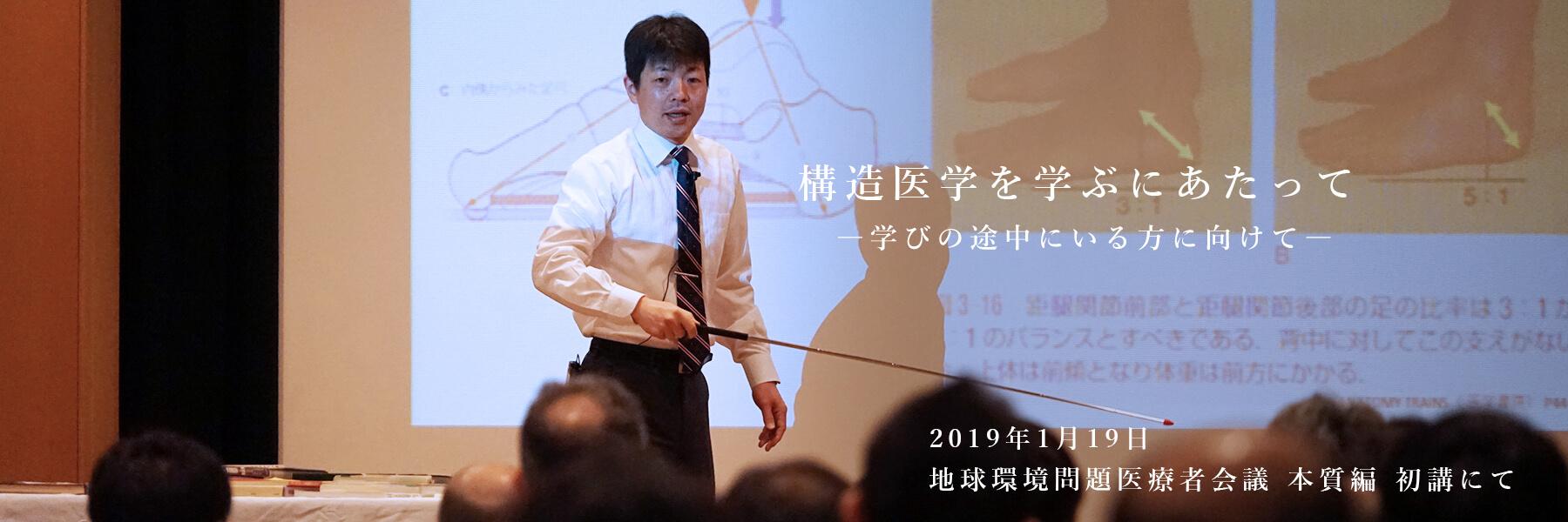 構造医学認定講師 林田一志