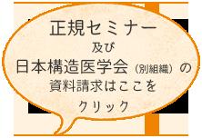 正規セミナー及び日本構造医学会の資料請求はこちら