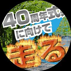 40周年式典に向けて走るスタッフブログ